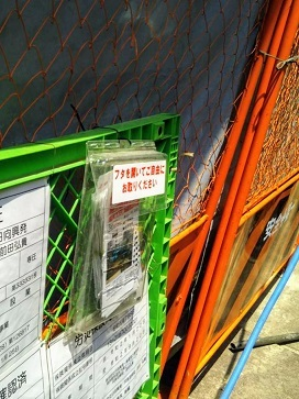 建築解体現場にチラシBOX設置しました【日向興発 チラシ】_e0254682_18501272.jpg