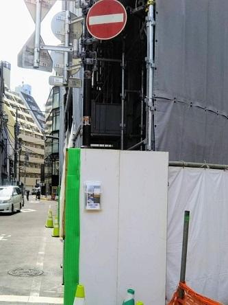 建築解体現場にチラシBOX設置しました【日向興発 チラシ】_e0254682_18501543.jpg