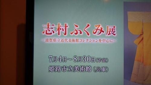 アートシーン・志村ふくみさん_e0292988_11433967.jpg
