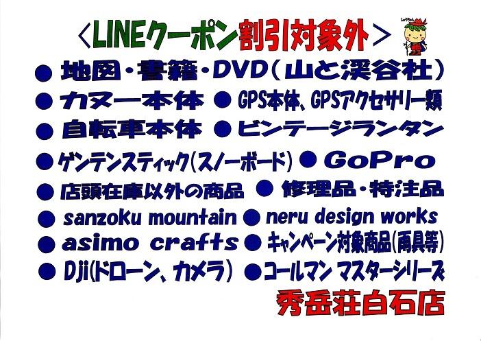 お客様応援クーポン発行のお知らせ(*^^*) _d0198793_09432041.jpg