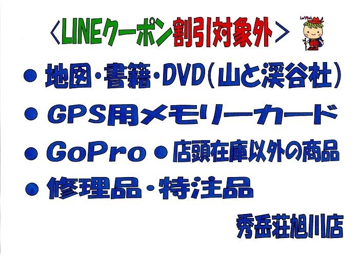 お客様応援クーポン発行のお知らせ(*^^*) _d0198793_09435300.jpg