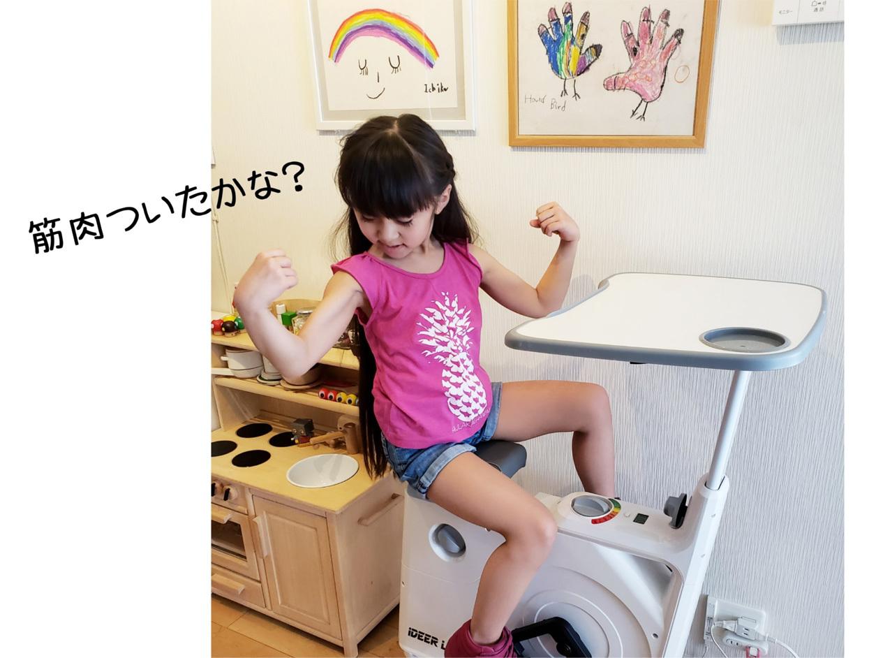 フィットネスバイク、芍薬…娘の思いがけない受賞☆_d0224894_14392623.jpg