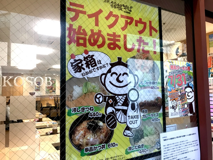 おろし蕎麦+かき揚げ@箱根そば (≧▽≦)やっと食べた!_c0212604_16434164.jpg
