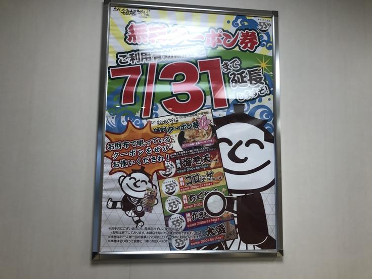 おろし蕎麦+かき揚げ@箱根そば (≧▽≦)やっと食べた!_c0212604_164843.jpg