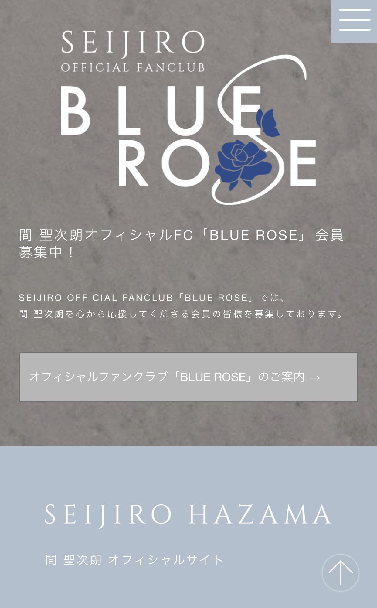 Seijiroオフィシャルファンクラブ「BLUE ROSE」設立記念 オープニングキャンペーン実施中です♡_a0157409_06514739.jpeg