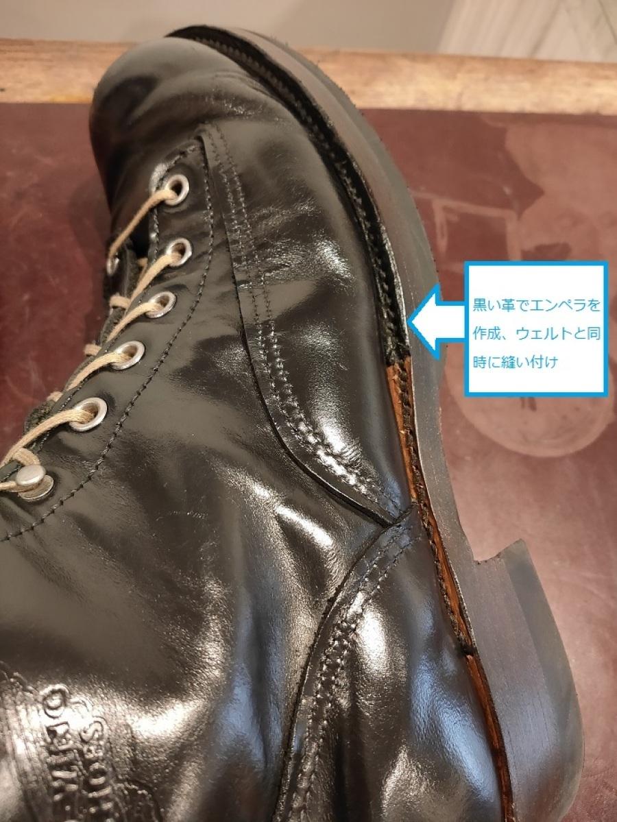 【変形修理】ラインマンブーツのオールソール交換_f0283816_13193830.jpg