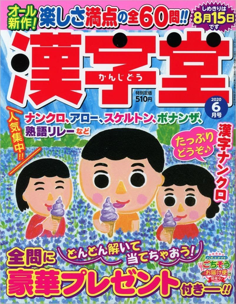 「漢字堂」表紙の仕事_d0253520_18220427.jpg