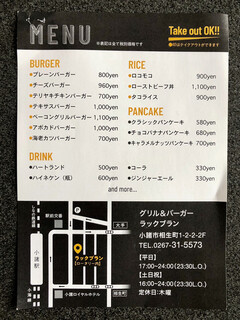 ★LacBlanc GRILL&BARGER★_d0035921_19521101.jpg