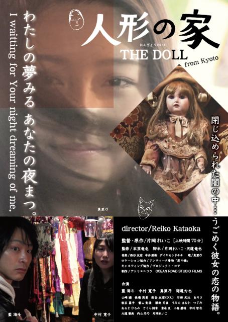 「人形の家」予告編_b0182223_09205110.png