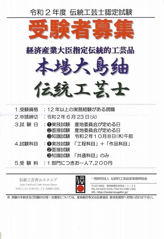 2020年度 伝統工芸士受験者募集_e0194629_14540085.jpg