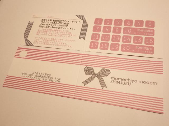 ☆ポイントカードの有効期限延長について☆お知らせ_e0167832_15595329.jpg