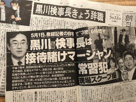 黒川検事長 文春砲でダウン_b0063438_11344766.jpg