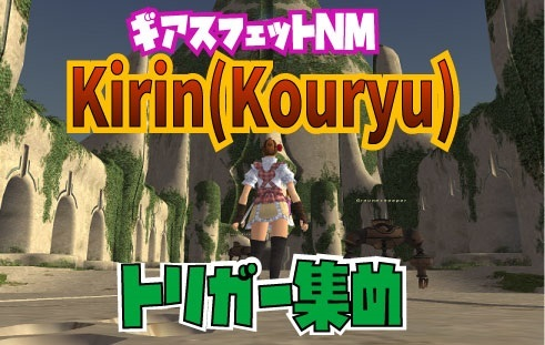 エスカルオンギアスフェットNM「Kirin(Kouryu)」トリガー集め_e0401547_18431298.jpg