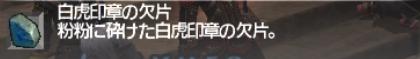 エスカルオンギアスフェットNM「Kirin(Kouryu)」トリガー集め_e0401547_18593197.png