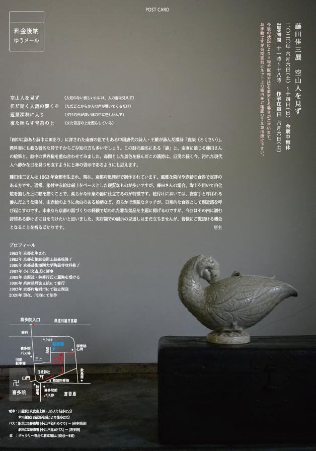 「藤田佳三展 空山人を見ず」8日目_d0087761_179890.jpg