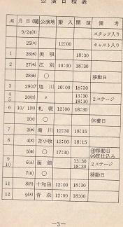 8-2/30-70 舞台「小林一茶」井上ひさし作 木村光一演出 こまつ座の時代(アングラの帝王から新劇へ)_f0325673_12152989.jpg