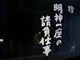 8-3/30-71 舞台「小林一茶」井上ひさし作 木村光一演出 こまつ座の時代(アングラの帝王から新劇へ)   _f0325673_13052888.jpg