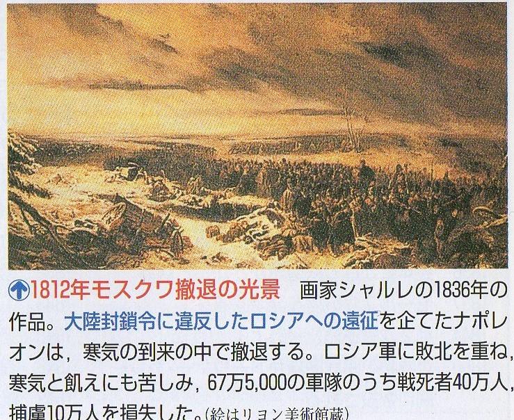 「フランス革命とナポレオン」をどう教えるか⑮_a0226578_10244069.jpg