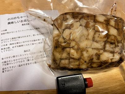 町田多摩境(橋本):「らーめん小川」の豚バラチャーシューを買った!お家で贅沢気分♪_c0014187_2352725.jpg