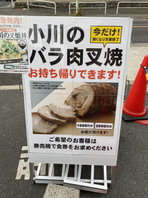 町田多摩境(橋本):「らーめん小川」の豚バラチャーシューを買った!お家で贅沢気分♪_c0014187_2352987.jpg