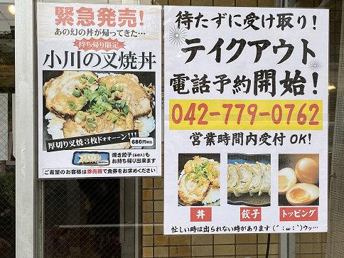 町田多摩境(橋本):「らーめん小川」の豚バラチャーシューを買った!お家で贅沢気分♪_c0014187_2353248.jpg