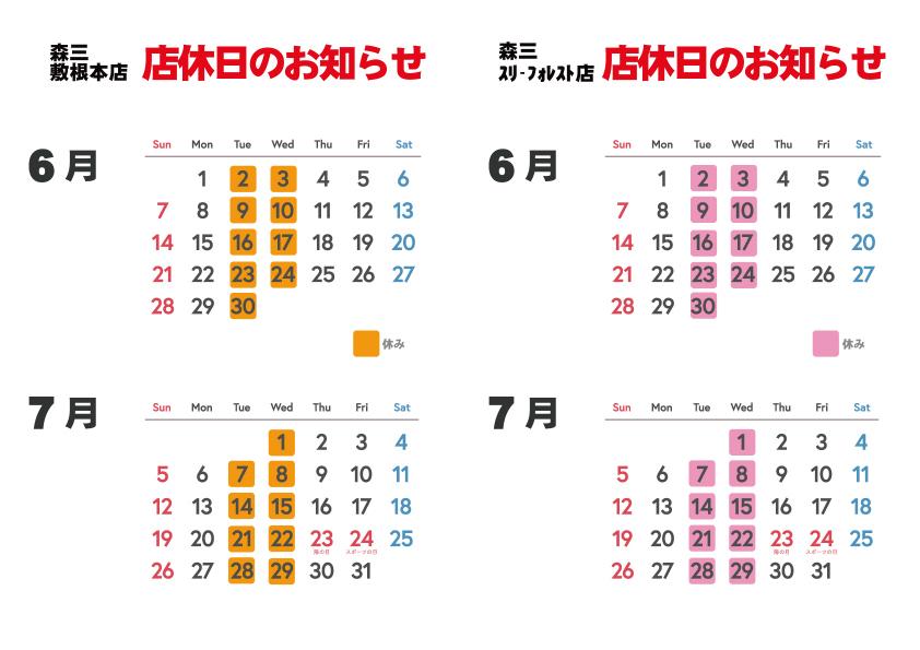 各店 店休日のお知らせ【2020.6月~7月】_f0058799_10033913.jpg
