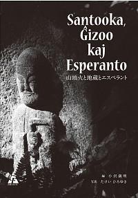 『山頭火と地蔵とエスペラント Santooka, Gizoo kaj Esperanto 』_e0178600_13484973.jpg