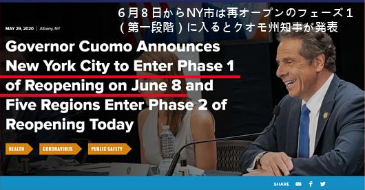 今週からニューヨーク市はフェーズ1・・・フェーズ1って何?_b0007805_22291545.jpg