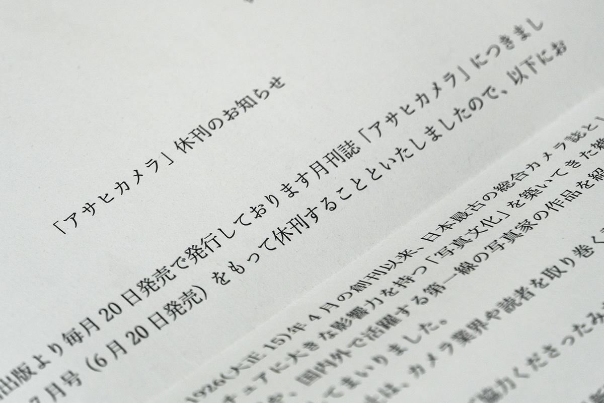 アサヒカメラ休刊!  東京Step2_1  6月1日(月) 6930_b0069507_00450989.jpg