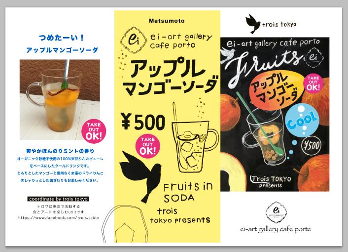 アップルマンゴーソーダ企画 trios tokyo_f0172313_18401654.png