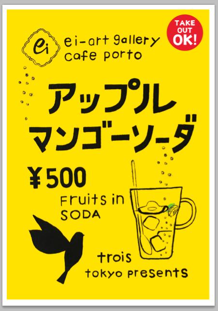 アップルマンゴーソーダ企画 trios tokyo_f0172313_18402678.png