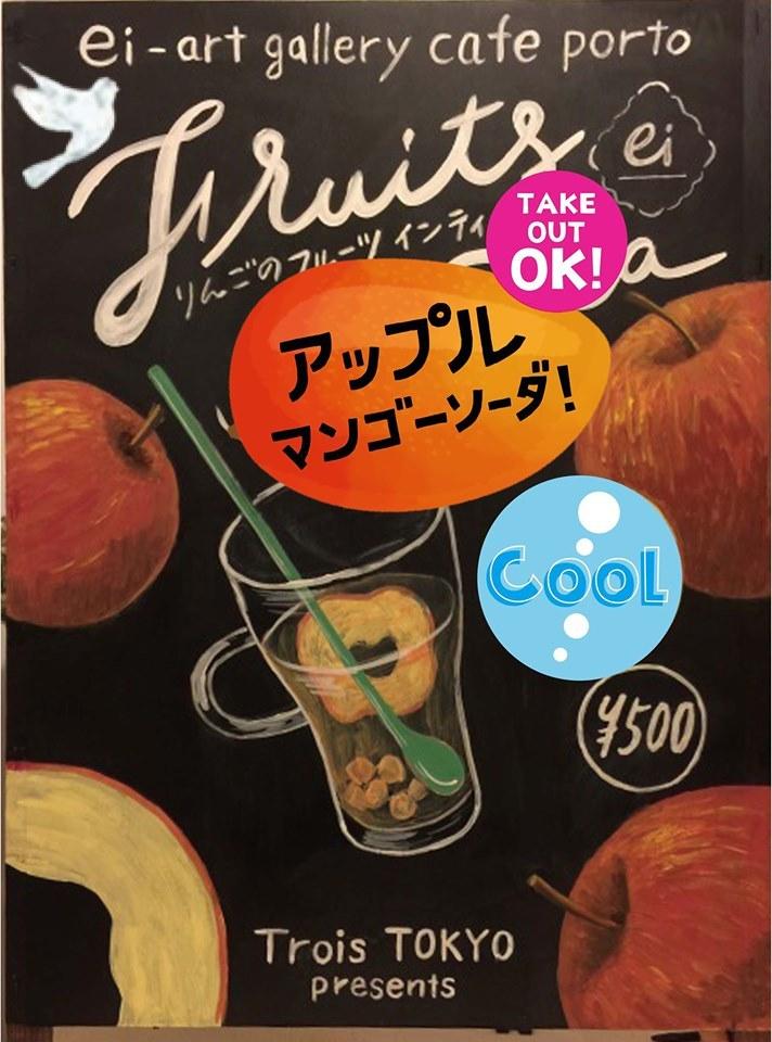 アップルマンゴーソーダ企画 trios tokyo_f0172313_18403541.jpg