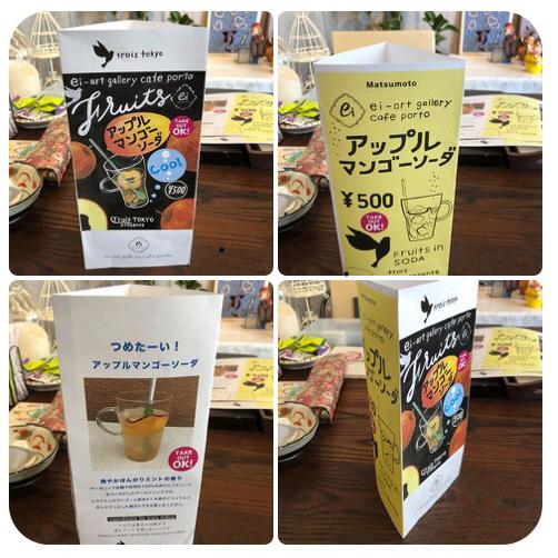 アップルマンゴーソーダ企画 trios tokyo_f0172313_18413473.jpg