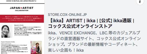 Tシャツ&Toto販売 COX-online「日本を元気にしようプロジェクト」_f0172313_18505969.png