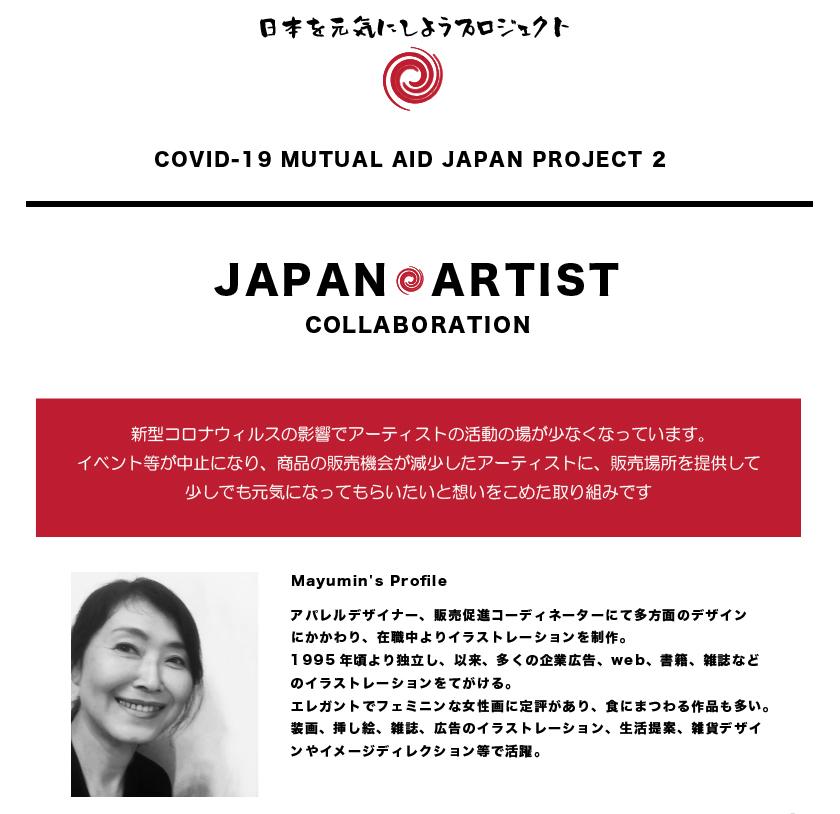 Tシャツ&Toto販売 COX-online「日本を元気にしようプロジェクト」_f0172313_18562623.png