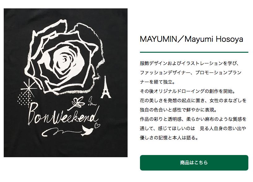 Tシャツ&Toto販売 COX-online「日本を元気にしようプロジェクト」_f0172313_18562779.png