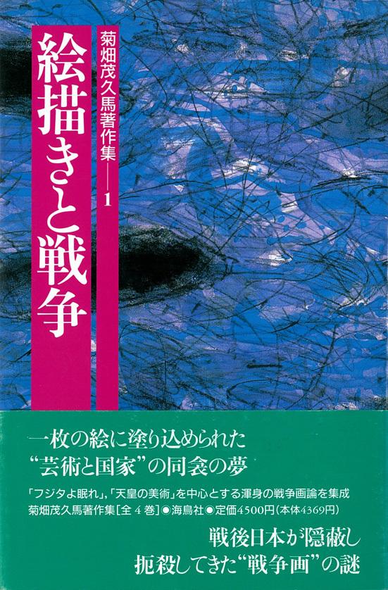 ■菊畑茂久馬氏との本づくり、その断片_d0190217_19024032.jpg