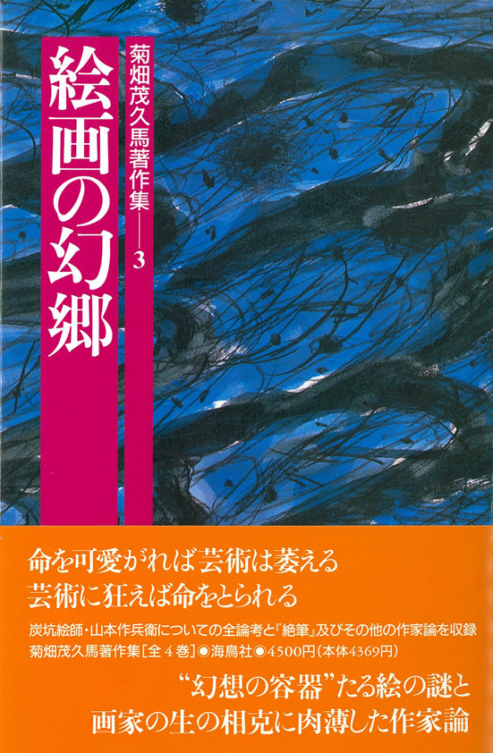 ■菊畑茂久馬氏との本づくり、その断片_d0190217_19030236.jpg