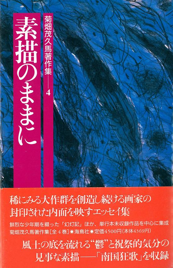 ■菊畑茂久馬氏との本づくり、その断片_d0190217_19031064.jpg