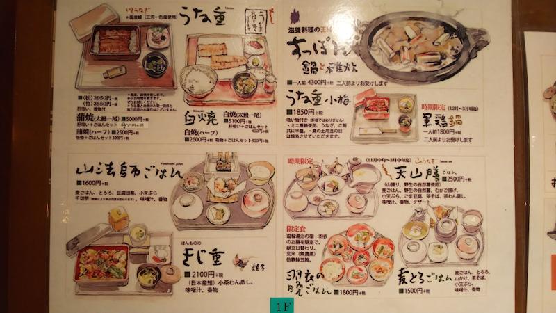 箱根湯本「食事処 山法師」すっぽんで、冷え性改善!_c0404632_22494456.jpg