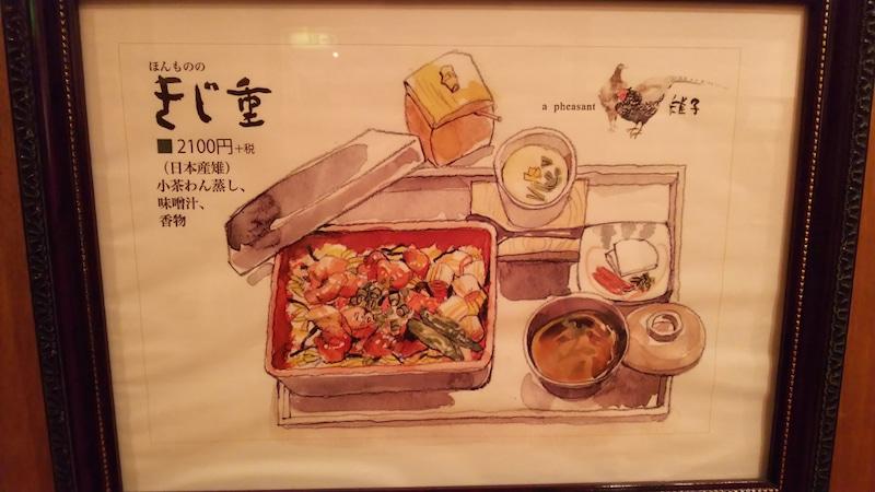 箱根湯本「食事処 山法師」すっぽんで、冷え性改善!_c0404632_22494613.jpg