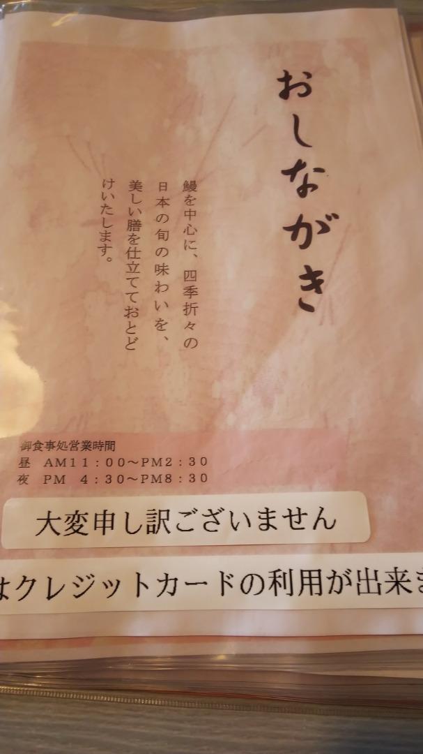 山梨市「正徳寺温泉 初花」また来たよ!その1(追加あり)_c0404632_22581337.jpg