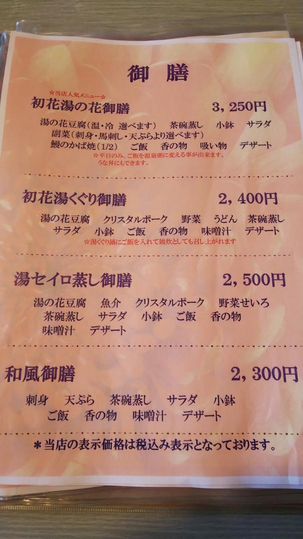 山梨市「正徳寺温泉 初花」また来たよ!その1(追加あり)_c0404632_22581521.jpg