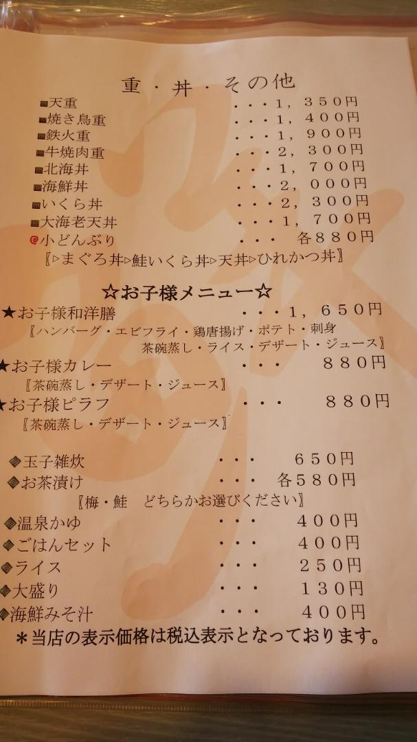 山梨市「正徳寺温泉 初花」また来たよ!その1(追加あり)_c0404632_22582018.jpg