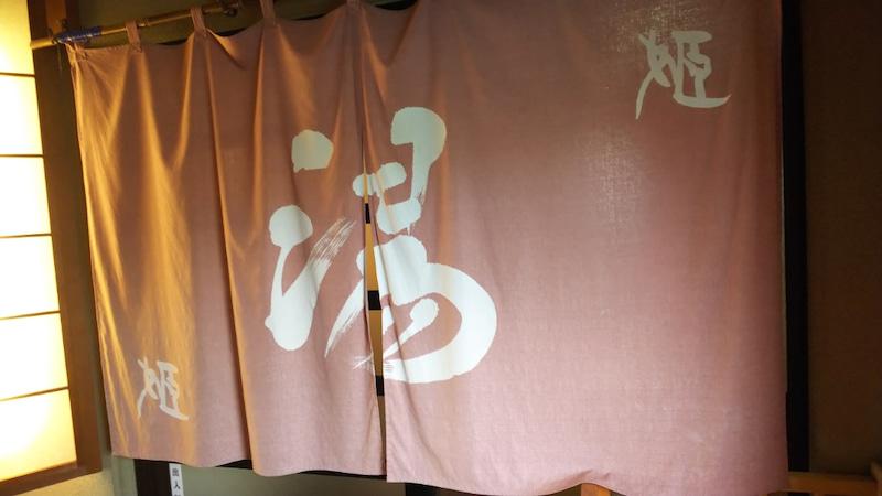 山梨市「正徳寺温泉 初花」また来たよ!その2_c0404632_22584282.jpg
