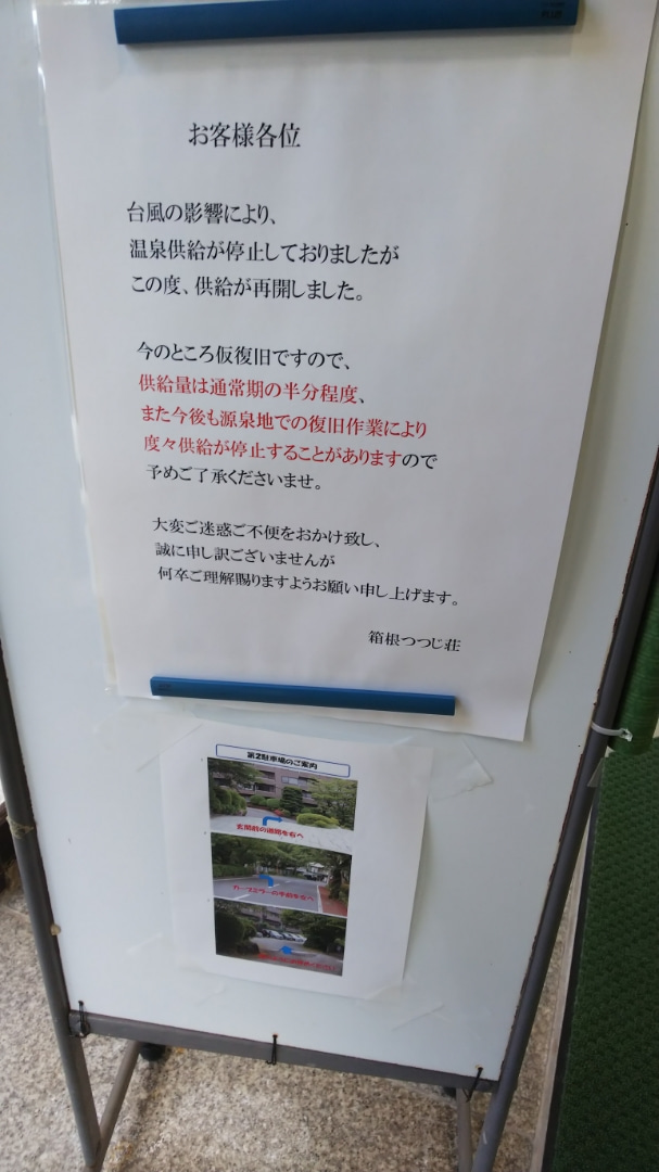 箱根 日帰り強羅温泉「つつじ荘」濁り湯、復活してました!_c0404632_23072522.jpg