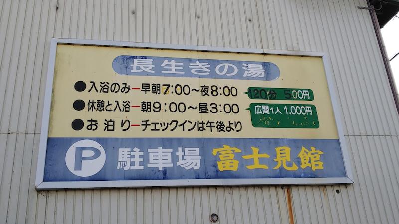 函南町「日帰り畑毛温泉 富士見館」2時間500円_c0404632_23121886.jpg
