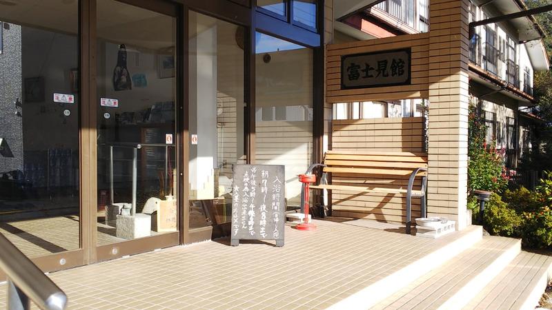 函南町「日帰り畑毛温泉 富士見館」2時間500円_c0404632_23122266.jpg