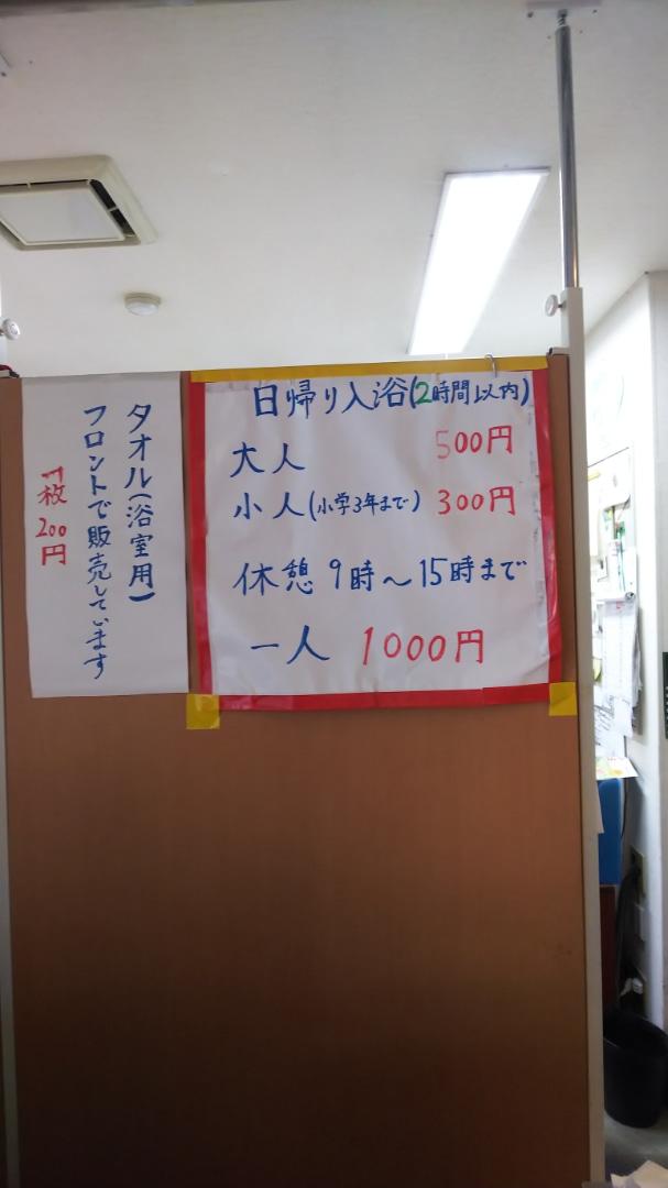 函南町「日帰り畑毛温泉 富士見館」2時間500円_c0404632_23122381.jpg