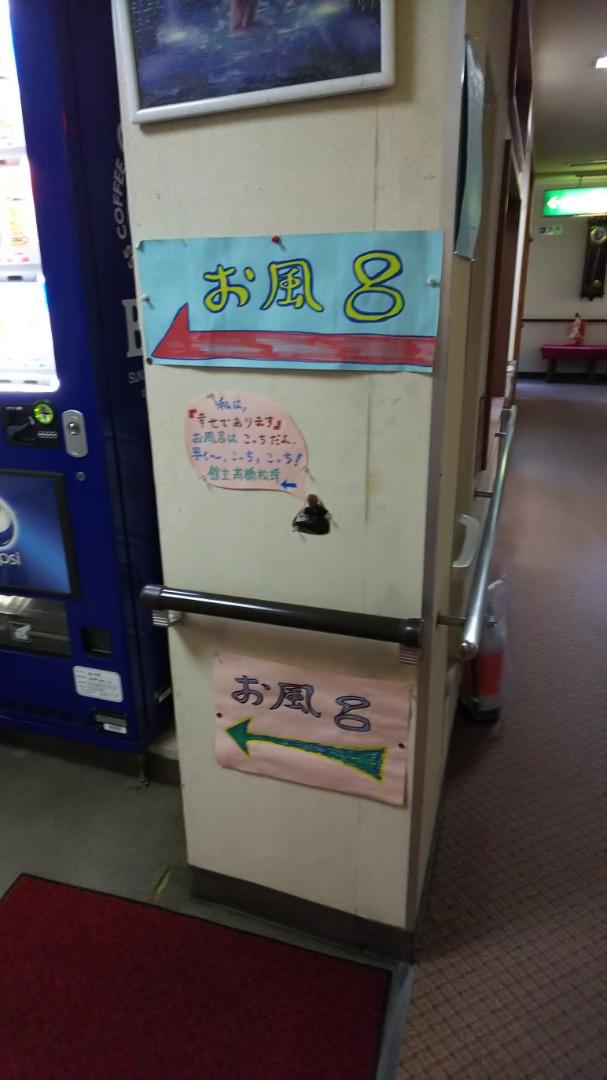 函南町「日帰り畑毛温泉 富士見館」2時間500円_c0404632_23122464.jpg